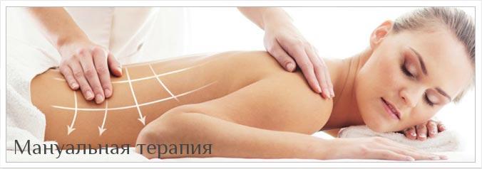 Лечение у врача мануального терапевта